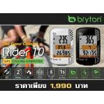 BRYTON : RIDER10 ไมล์ + GPS + BT