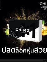 ชิมซ์ CHIMZ BY MIZME สูตรสำหรับคนดื้อยา