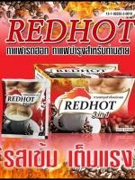 กาแฟเรดฮอท กาแฟบำรุงสำหรับท่านชาย Red Hot Instant Coffee