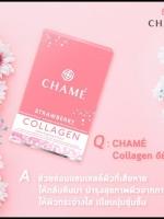 ชาเม่ คอลลาเจน chame' collagen แพคเกจใหม่
