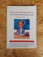 เรียนภาษาอังกฤษจากสุนทรพจน์ง่ายๆ / ลำดวน(ธนพล)จาดใจดี