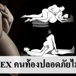 10 ท่า SEX คนท้องปลอดภัยไม่แท้งลูก