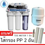 1) เครื่องกรองน้ำ RO Unipure (Clear)