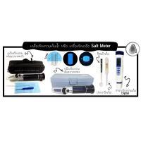 4) เครื่องวัดความเค็มน้ำ หรือ เครื่องวัดเกลือ Salt Meter
