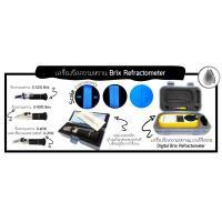 5) เครื่องวัดความหวาน Brix Refractometer