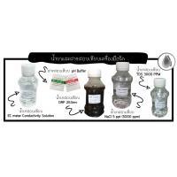 16) น้ำยาและสารสอบเทียบเครื่องมือวัด