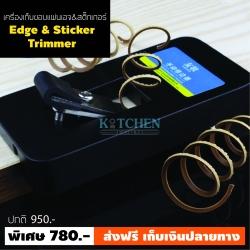 เครื่องเก็บขอบแผ่นเอจและสติ๊กเกอร์ (Manual Edge Banding Trimmer)