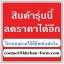เตาไฟฟ้า Tecnogas รุ่น TNP CHB 3060 PAT GPBB thumbnail 3