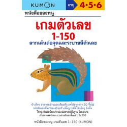 หนังสือคณิตศาสตร์แนวการสอนระบบคุมอง (KUMON)