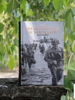 The Breakthrough of Normandy ฝ่าสมรภูมินอร์มังดี (ปกแข็ง)