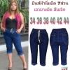 กางเกงยีนส์เอวยางยืดไซส์ใหญ่ ขา 7 ส่วน สีไบโอยีนส์ สีสวย ผ้ายีนส์ยืด มี SIZE 34