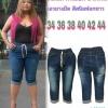 กางเกงยีนส์ไซส์ใหญ่ ขา7ส่วน เอวยางยืด สีสนิมฟอกขาว ผ้ายีนส์นิ่มยืด มี SIZE 34 36 38