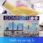 comfort 100 (คอมฟอร์ท)