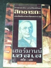 สิทธารถะ โดย เฮอร์มานน์ เฮสเส เเปลโดย สดใส 151 หน้า ปี 2537