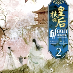 [แยกเล่ม] ฝูเหยาฮองเฮา หงสาเหนือราชัน เล่ม 01-02