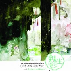 [Pre-order] เม่ยเซิง เปลี่ยนหน้า ท้าลิขิต เล่ม 09 (รับด้วยตนเอง)