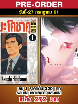 [Special Deal] ชิมะโคซาคุ ภาคกรรมการบริหาร เล่ม 01+KASANA สวยสยอง เล่ม 01(จัดส่งฟรี)