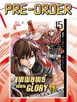 [Pre-order] เทพยุทธ์เซียน Glory เล่ม 15 (ราคานี้รวมาค่าจัดส่งแล้ว)