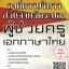 โหลดแนวข้อสอบ ผู้ช่วยครู เอกภาษาไทย องค์การบริหารส่วนจังหวัดระยอง thumbnail 1