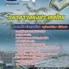 เกร็งแนวข้อสอบ ธนาคารแห่งประเทศไทย ธปท