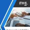 แนวข้อสอบ เจ้าพนักงานการเงินและบัญชีปฏิบัติงาน สำนักงานคณะกรรมการการศึกษาขั้นพื้นฐาน (สพฐ.) กระทรวงศึกษาธิการ (พร้อมเฉลย)