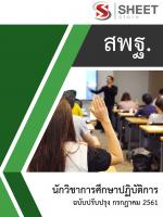 แนวข้อสอบ นักวิชาการศึกษาปฏิบัติการ สำนักงานคณะกรรมการการศึกษาขั้นพื้นฐาน (สพฐ.) กระทรวงศึกษาธิการ (พร้อมเฉลย)