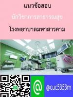 นักวิชาการสาธารณสุข โรงพยาบาลมหาสารคาม