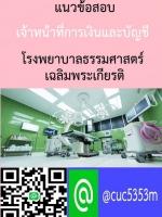 เจ้าหน้าที่การเงินและบัญชี โรงพยาบาลธรรมศาสตร์เฉลิมพระเกียรติ