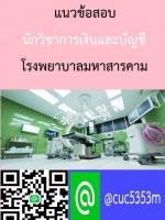 นักวิชาการเงินและบัญชี โรงพยาบาลมหาสารคาม