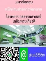 พนักงานช่วยการพยาบาล โรงพยาบาลธรรมศาสตร์เฉลิมพระเกียรติ