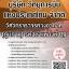 โหลดแนวข้อสอบ วิศวกรจราจรทางอากาศ (ภูมิภาค) รหัสตำแหน่งที่ 09 บริษัท วิทยุการบินแห่งประเทศไทย จำกัด