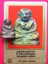 602 รูปหล่อหลวงพ่อเตียง หน้านกฮูก ปี 2500 เนื้อทองผสม สร้างน้อย มีบัตรพระแท้ วัดเขารูปช้าง