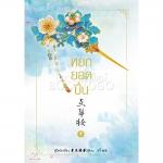 หยกยอดปิ่น 1 (4 เล่มจบ) ซู่อีหนิงเซียง แจ่มใส มากกว่ารัก