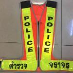 เสื้อสะท้อนแสงตำรวจ ตัว V มีขอบ ส้ม-เหลือง
