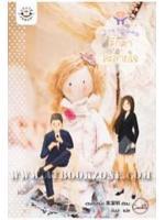 ตุ๊กตาละลายใจ - ชุด The Bodyguards / เฮยเจี๋ยหมิง ; อันน่า (แปล) :: มัดจำ 109 ฿, ค่าเช่า 21 ฿ (jamsai - cookie)