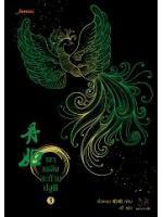 เงาเพลิงสะท้านปฐพี เล่ม 3 / เอ๋อเหมย ; อวี้ (แปล) :: ค่าเช่า 59 ฿ (jamsai - มากกว่ารัก) B000017416