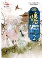 ฝูเหยาฮองเฮา หงสาเหนือราชัน เล่ม2 / เทียนเซี่ยกุยหยวน ; เส้าเหวิน (แปล) :: ค่าเช่า 56 ฿ (siam inter) B000017532