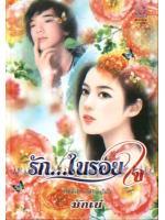 รักในรอยใจ / มักเน่ :: มัดจำ 209 ฿, ค่าเช่า 41 ฿ (มายโรส (My Rose)) FT_MR_0024