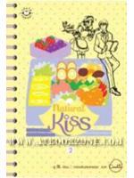 Natural kiss จูบรัก... รสธรรมชาติ 2 / ฟู ; กล่องดินสอลายจุด (แปล) :: มัดจำ 109 ฿, ค่าเช่า 21 ฿ (jamsai - cookies)