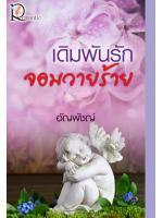 เดิมพันรักจอมวายร้าย / อัญพัชญ์ :: ค่าเช่า 59 ฿ (Romantic) B000017500