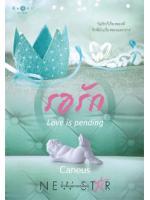 รอรัก...Love is Pending / Caneus :: ค่าเช่า 64 ฿ (พิมพ์คำ) B000017472